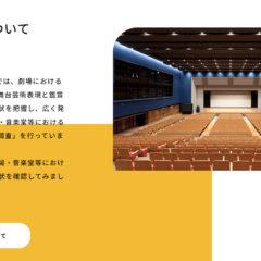 劇場アクセシビリティ検索サイト