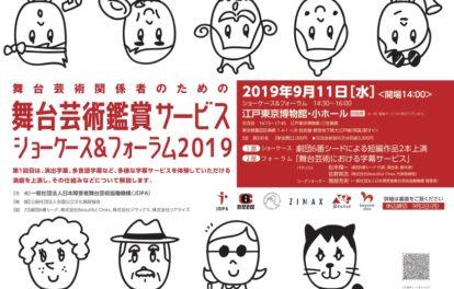 舞台芸術鑑賞サービスショーケース&フォーラム2019