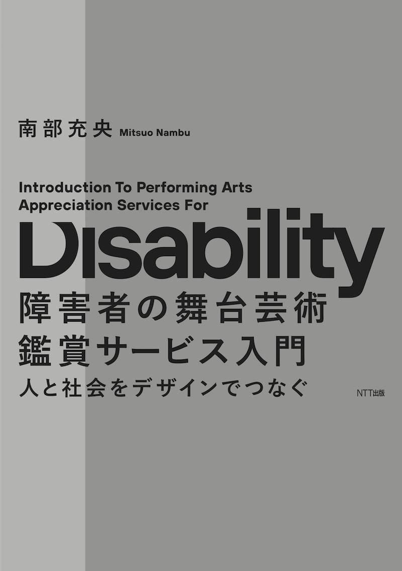 障害者の舞台芸術鑑賞サービス入門