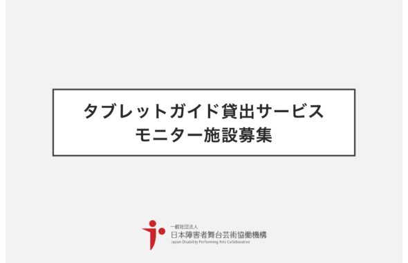 タブレット字幕モニター募集企画書表紙