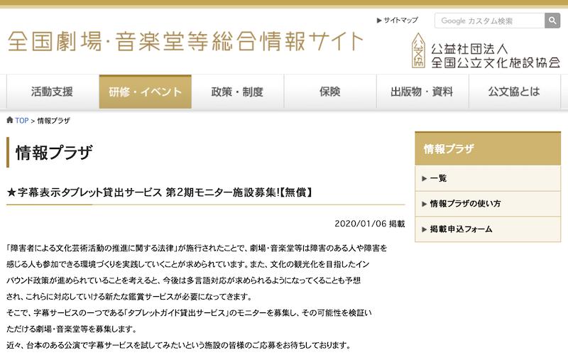 公立文化施設協会情報プラザページ画像