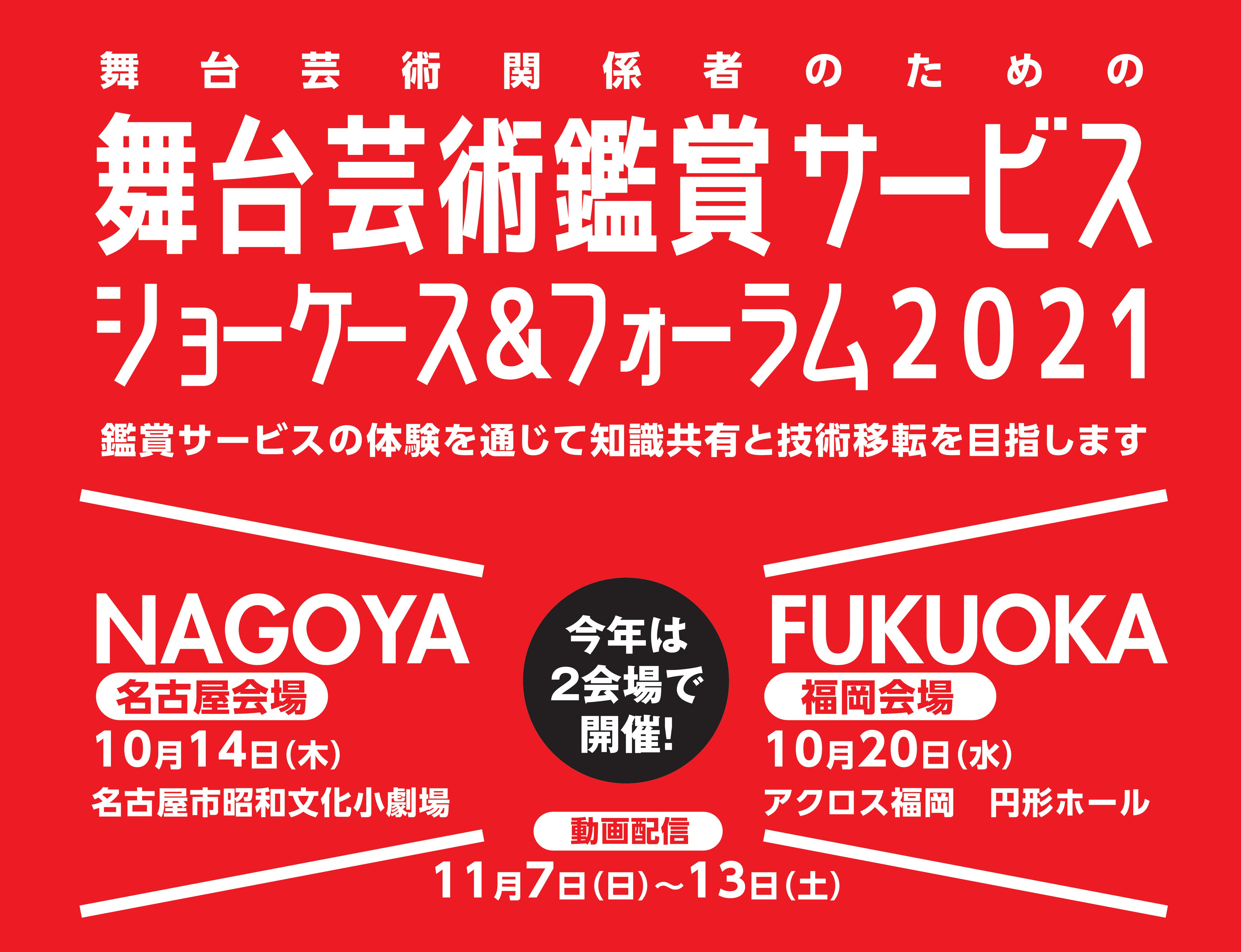 舞台芸術鑑賞サービス ショーケース&フォーラム2021